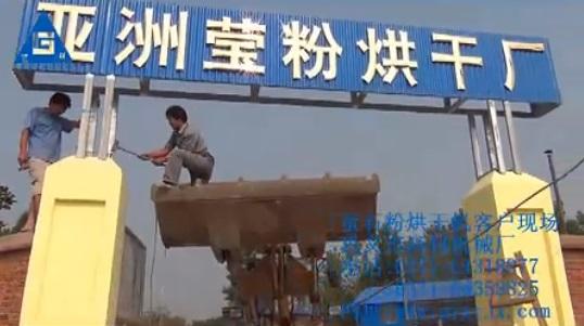 <b>萤石烘干机信阳市平桥区客户现场</b>