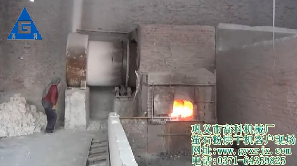 <b>萤石烘干机、萤石粉烘干机客户使用现场</b>