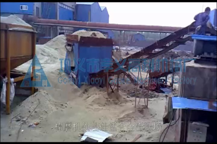 江苏棒磨机处理硅锰合金渣