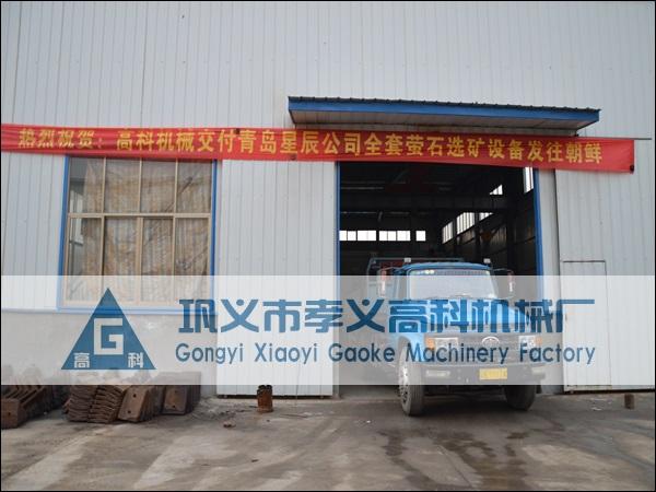 朝鲜萤石矿选矿设备发货
